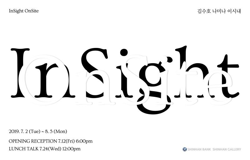 insight_onsite_web(변환).png